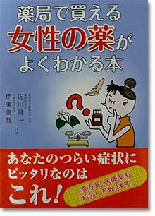 薬局で買える女性の薬がよくわかる本