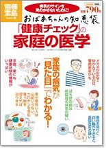 別冊宝島1699 おばあちゃんの知恵袋 「健康チェック」の家庭の医学