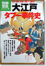 大江戸タブー事件史